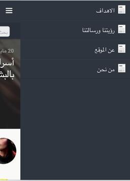صحتك apk screenshot