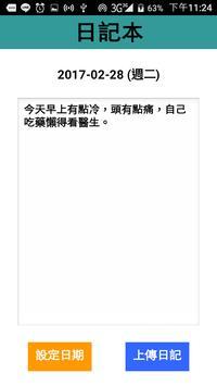 健康存摺日記 screenshot 3