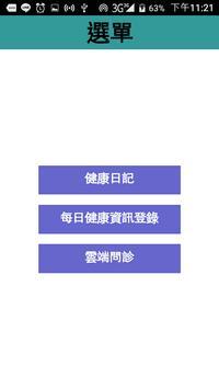 健康存摺日記 screenshot 1