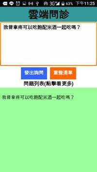 健康存摺日記 screenshot 2
