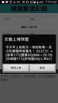 健康存摺日記 screenshot 4