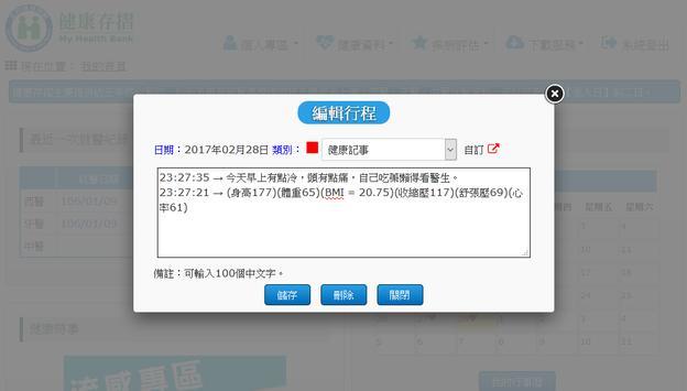 健康存摺日記 screenshot 5