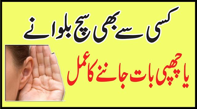 Chupi Bat maloom Urdu Wazifa screenshot 7