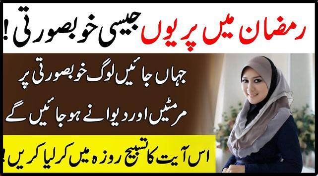 Chehra Khobsorat Wazifa Ramdan poster