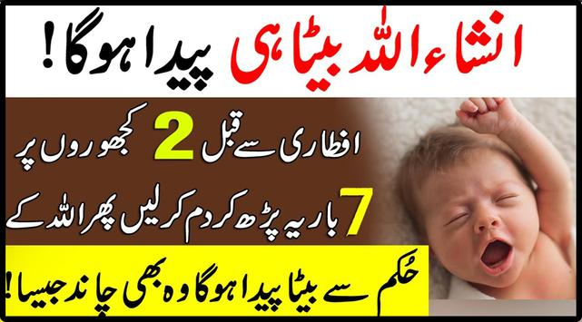 Aulad e Narina K Liye Wazifa in Ramazan 2018 screenshot 1