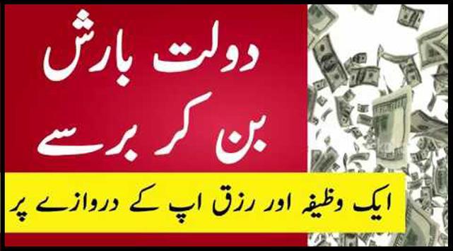 Rizq Mai Izafa Wazifa 2018 poster