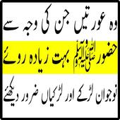 Khushnasib Aurten Urdu Story icon