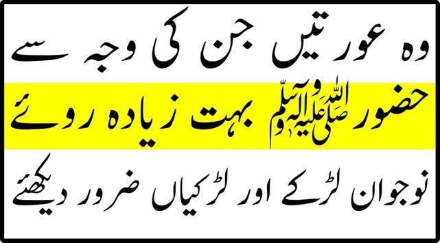 Khushnasib Aurten Urdu Story apk screenshot