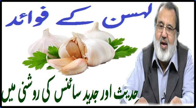 Lehsan Ke Fawaid Urdu Health poster