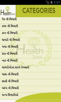 Health Seva (in gujarati) apk screenshot