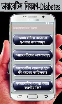ডায়াবেটিস নিয়ন্ত্রণে করনীয় apk screenshot