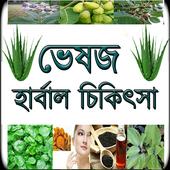হারবাল চিকিৎসা icon