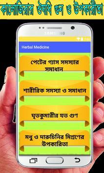 হারবাল চিকিৎসা screenshot 2