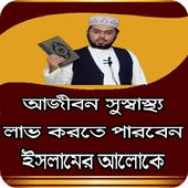 আজীবন সুস্বাস্থ্য লাভ করুন (ইসলামের আলোকে) icon