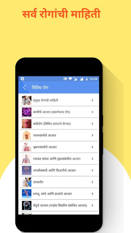 Health Tips in Marathi : MahaHealth for Android - APK Download