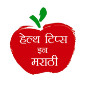 Health Tips In Marathi icon