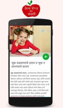 Health Tips In Marathi screenshot 2