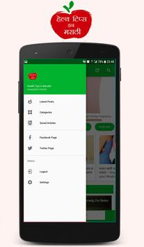 Health Tips In Marathi screenshot 4