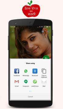 Health Tips In Marathi screenshot 5