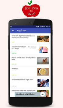 Health Tips In Marathi screenshot 6