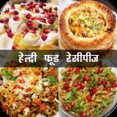 Healthy food recipe in hindi apk download free books reference healthy food recipe in hindi apk forumfinder Gallery