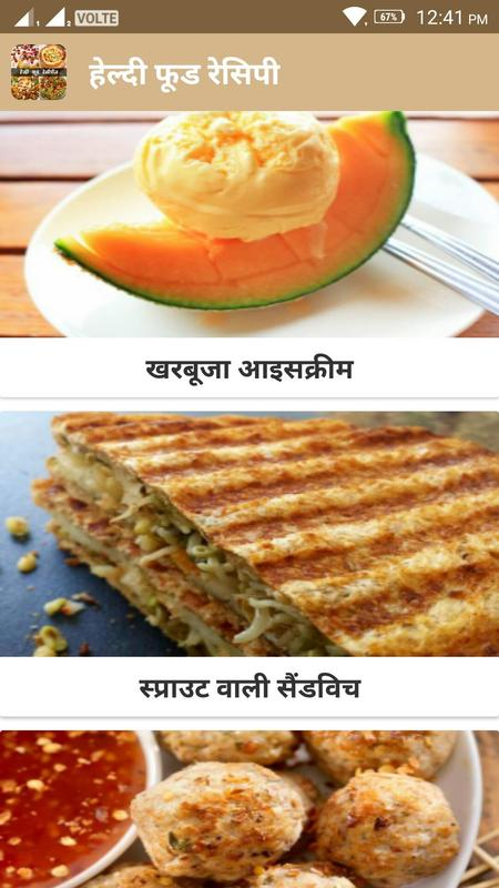 Healthy food recipe in hindi descarga apk gratis libros y obras de healthy food recipe in hindi poster healthy food recipe in hindi captura de pantalla de la apk forumfinder Images