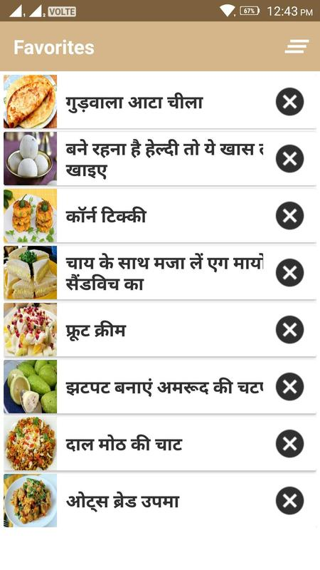 Healthy food recipe in hindi descarga apk gratis libros y obras de healthy food recipe in hindi captura de pantalla de la apk forumfinder Images