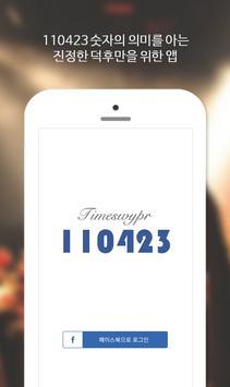 Timeswypr - 110423 poster