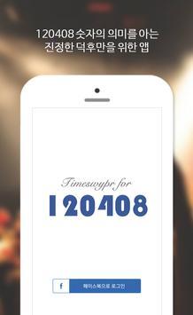 Timeswypr - 120408 poster