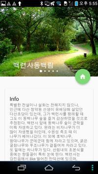 힐링전남 - 산 소개 apk screenshot