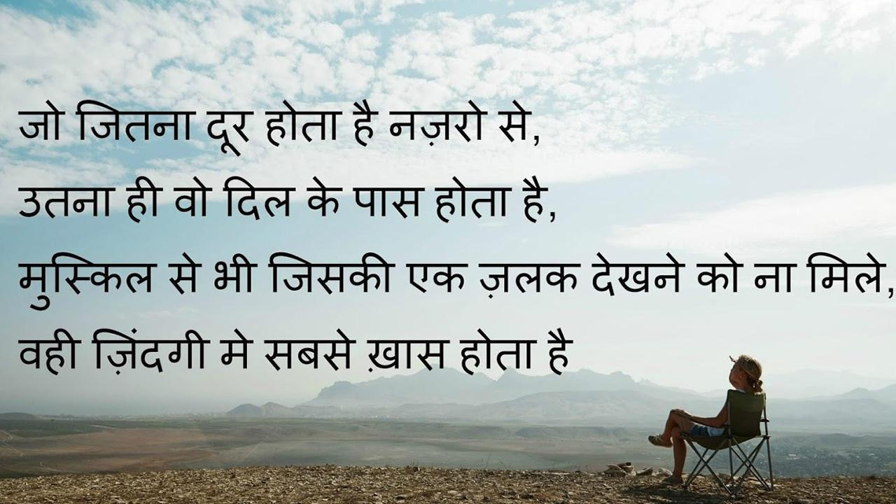 Heart Touching Sad Shayari for Android - APK Download
