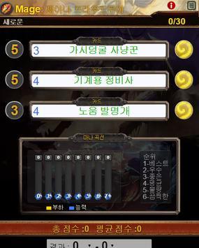Arena Tier for HearthStone screenshot 5