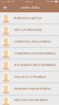 Malviya pipariya screenshot 3