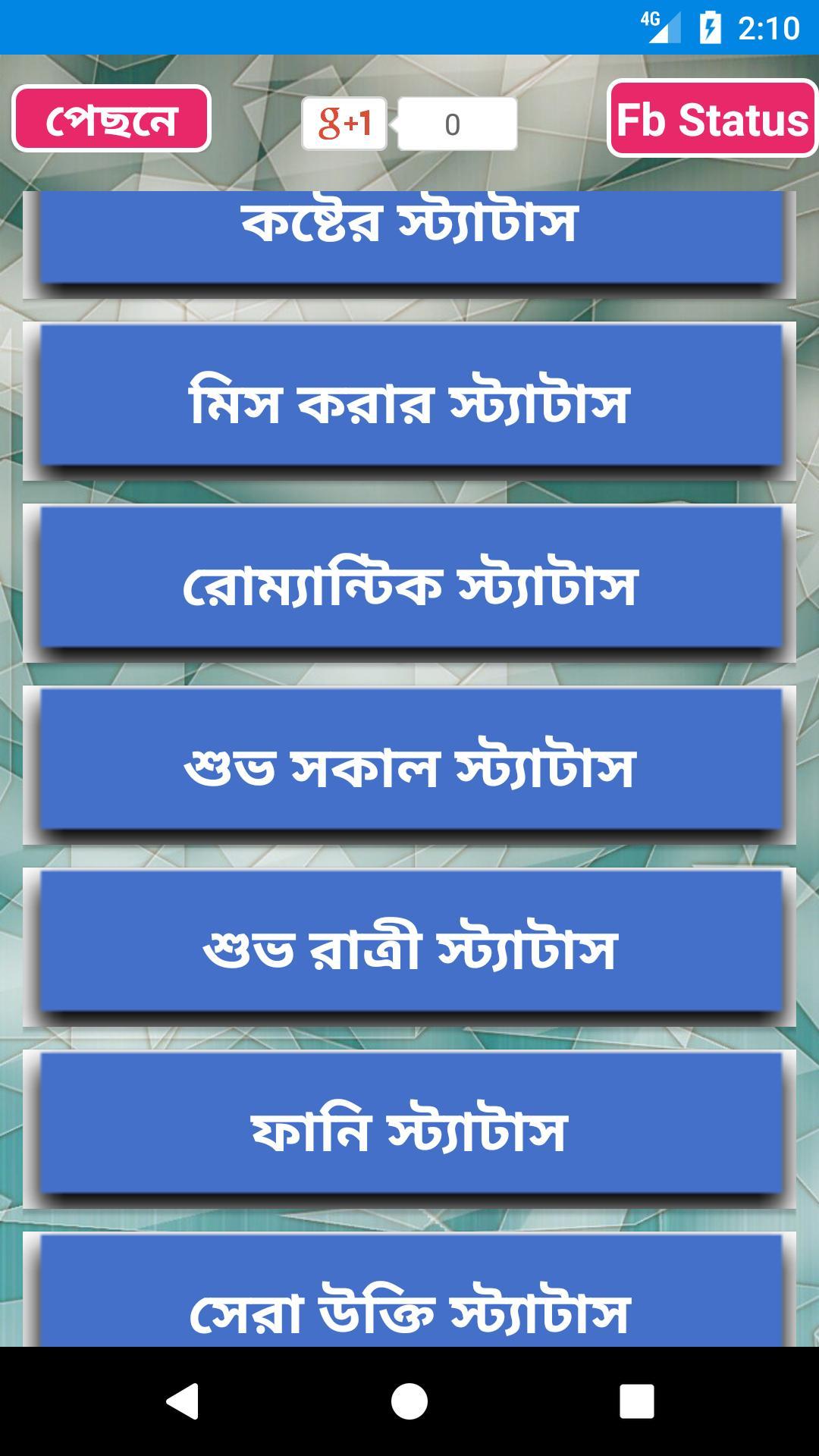 ফসবক Best Fb Status Quote Bangla English For Android