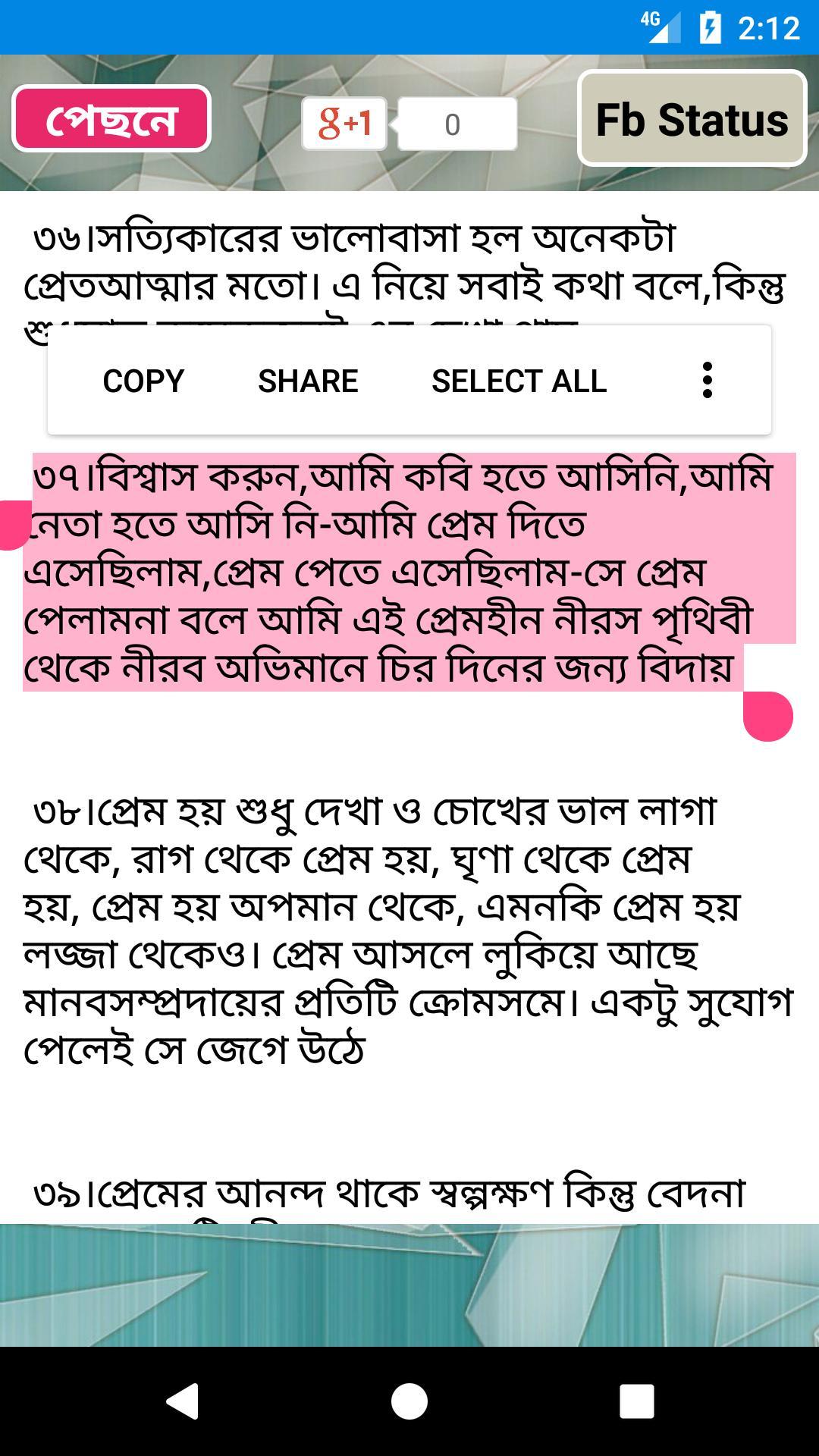 ফেসবুক best fb status quote bangla english for Android