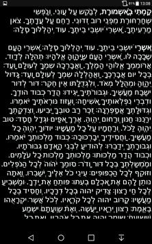 Selichot - סליחות apk screenshot
