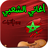 chaabi mp3 - أغاني الشعبي 2016 icon