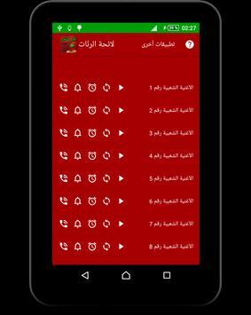 chaabi mp3 - أغاني الشعبي 2016 screenshot 3