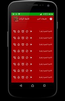 chaabi mp3 - أغاني الشعبي 2016 screenshot 1