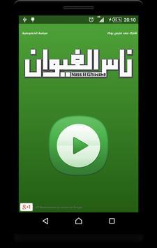 أغاني ناس الغيوان بدون أنترنت poster