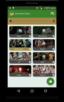 أغاني ناس الغيوان بدون أنترنت screenshot 1