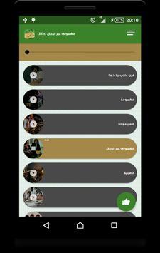 أغاني ناس الغيوان بدون أنترنت screenshot 2
