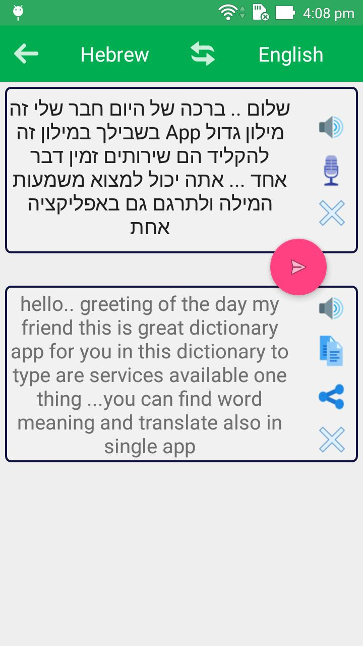 Hebrew English Dictionary for Android - APK Download