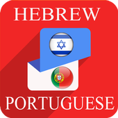 Hebrew Portuguese Translator icon