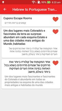 Hebrew Portuguese Translator apk screenshot