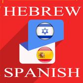 Hebrew Spanish Translator icon