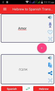 Hebrew Spanish Translator screenshot 1