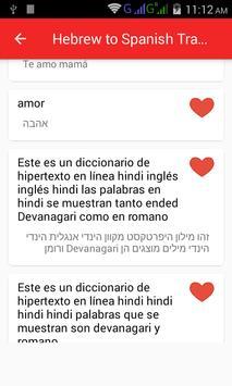 Hebrew Spanish Translator screenshot 5