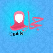 حجاب فاشون icon