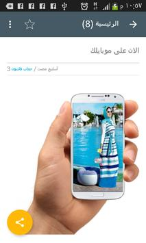 حجاب فاشون apk screenshot